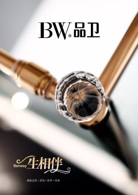 BW品卫 一生相伴