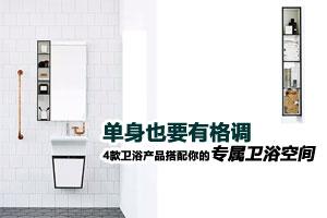 第4次单身潮来袭 4款卫浴产品搭配专属格调卫浴间