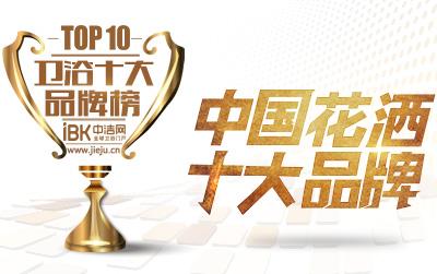 中国花洒十大品牌