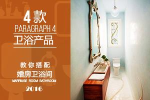 霍建华林心如将婚 4款卫浴产品帮你搭配婚房卫浴间