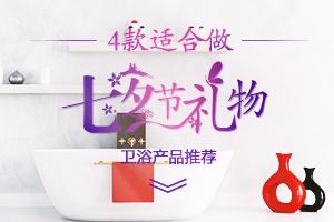 生活需要浪漫 4款适合做七夕节礼物的卫浴产品推荐