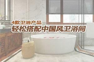 春运来袭春节将至 4款卫浴产品搭配传统中国风