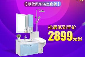 2018年终盛典 九牧双十二浴室柜组合2899元起