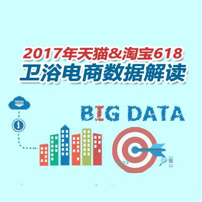 数据:2017天猫&淘宝卫浴618卖火了谁?