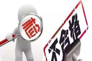 广东质检:水嘴不合格发现率为14%