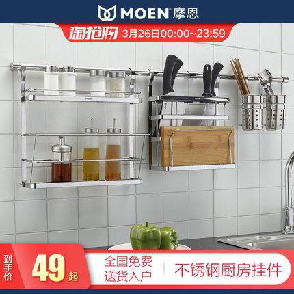 摩恩304不锈钢厨房置物架