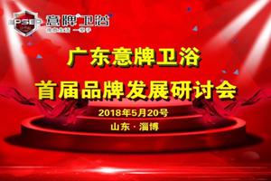 热烈祝贺广东意牌卫浴首届品牌发展研讨会在山东淄博成功举行