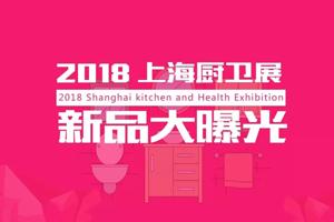 2018上海厨卫展,国际卫浴大牌产品大曝光!创意十足充满灵感
