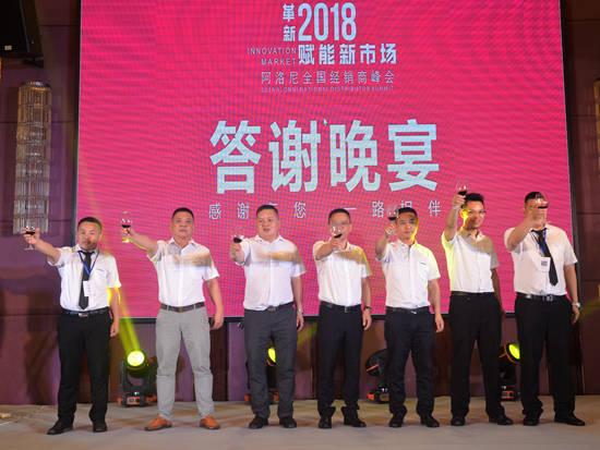 2018阿洛尼浴室柜新品品鉴会暨全国经销商峰会召开